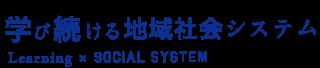学び続ける地域社会システム|Learning × Social System